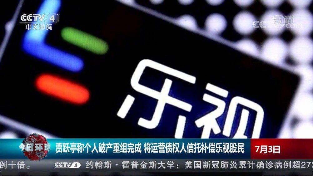 贾跃亭称将运营债权人信托补偿乐视股民