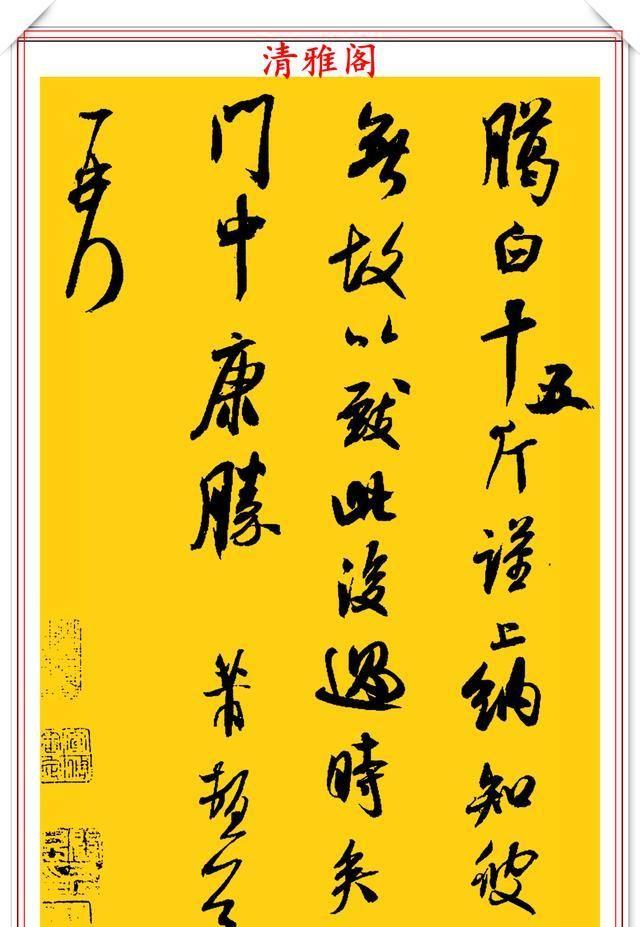 现代著名收藏家程伯奋,绝笔行书作品欣赏,隽秀遒劲,比肩赵子昂