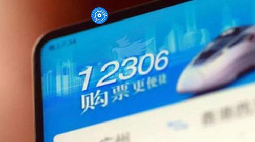 12306上线官方小程序,用户可购买火车票或退改签