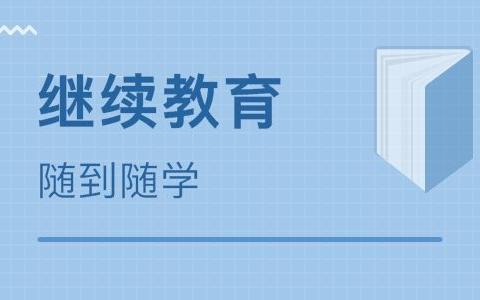 继续教育专业课学时不够?广东省高校教师可来这里学!