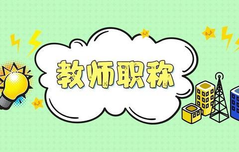 广东省高校教师如何评定职称?职称报名条件有哪些?