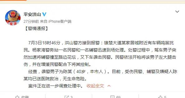 警方通报:武汉一男子驾车袭警,民警依法开枪将其控制