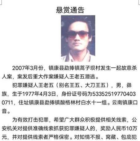 警方悬赏10万元通缉王老五!