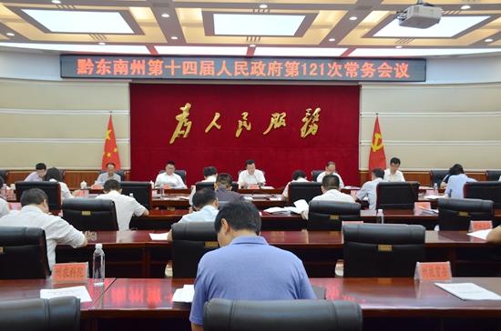 州政府召开常务会议