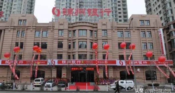 锦州银行全国第一家在首都的地级市银行!盘点各城市的锦州银行