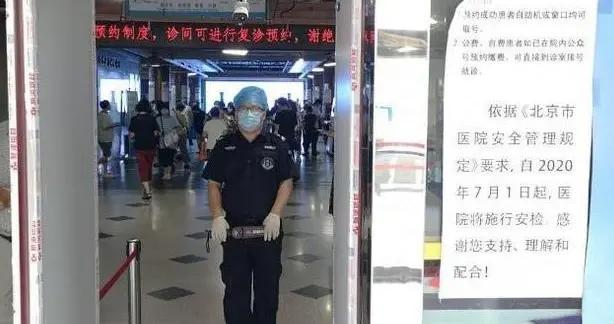 北京中医药大学东方医院逐步落实安全检查 确保医院医疗安全