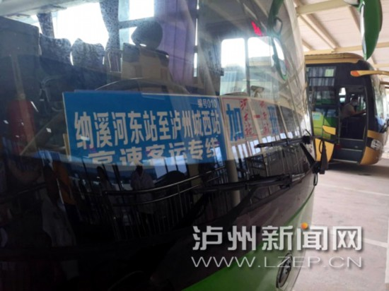 泸州长江大桥封闭施工首日 城西客运站发送纳溪客运专线79趟次