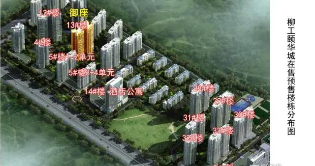 柳工颐华城 PK 金鹅福地谁是柳南热门小区?