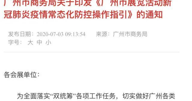 广州:参加会展活动应全程佩戴口罩 严格执行实名制