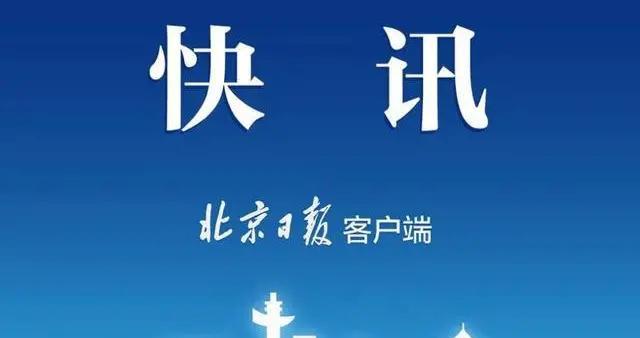 退休3年后,广西壮族自治区人民防空办公室原主任余兴祥被查