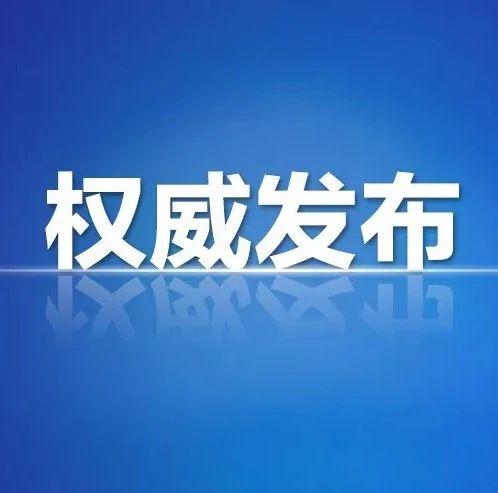 2020年度云南省省属民办学校(学历教育层次)目录清单