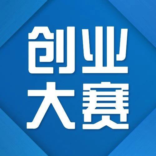 """市人社局关于招募天津市""""海河英才""""创业大赛专家评委的通知"""