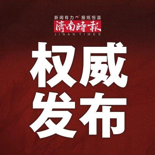 """济南拟探索中职与高中""""双向流动"""",支持蓝翔纳入高职序列"""