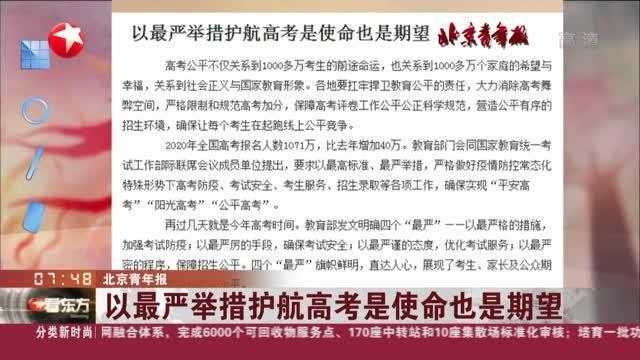 北京青年报:以最严举措护航高考是使命也是期望