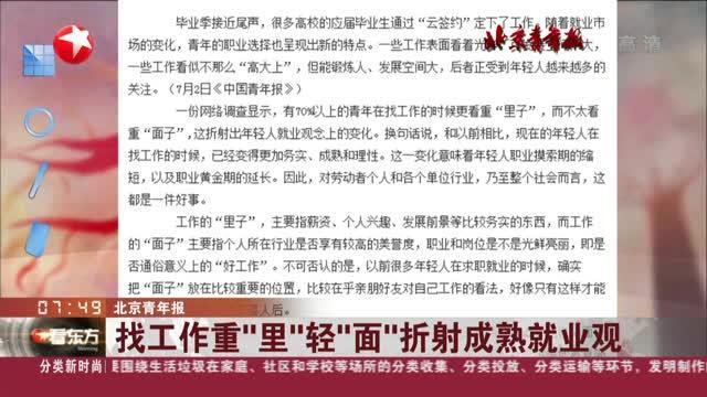 """北京青年报:找工作重""""里""""轻""""面""""  折射成熟就业观"""