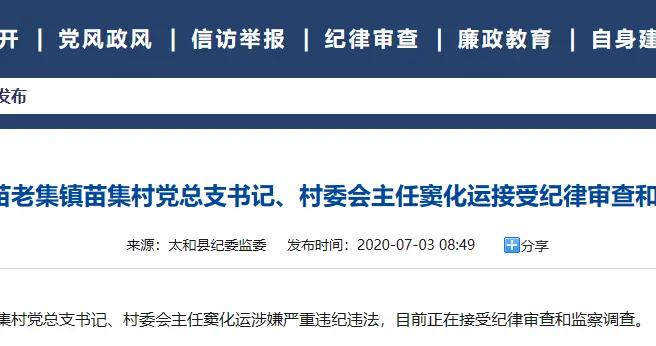 涉嫌严重违纪违法 阜阳太和县一干部被查