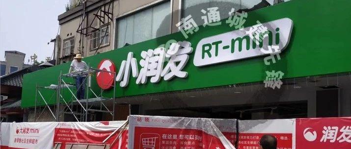 全国首家!大润发mini店,小润发即将开业!