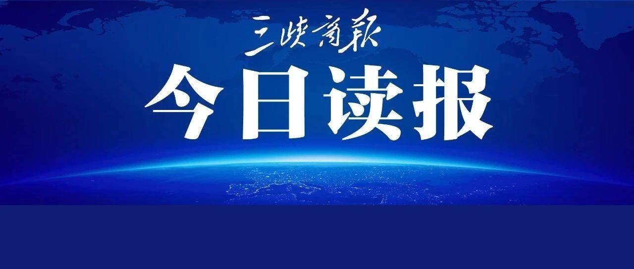 三峡水库有效拦蓄长江今年1号洪水 | 2020年7月3日三峡商报电子报