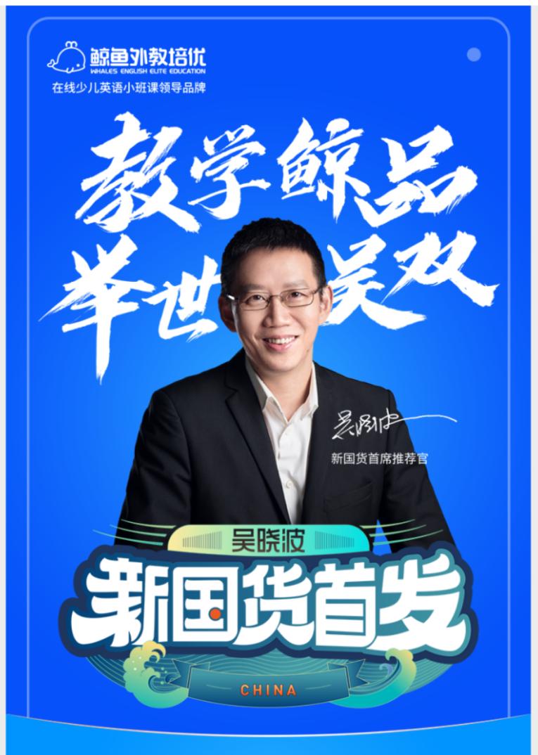 吴晓波唯一推荐少儿英语品牌鲸鱼外教培优强势亮相