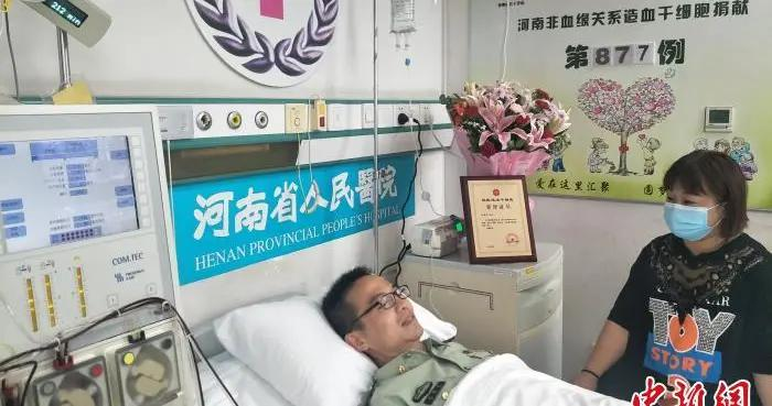 武警干部捐献造血干细胞救小患者:随时准备守护人民生命