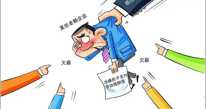 """9起重大劳动保障违法案件公布,""""汉能""""相关公司欠薪超1.66亿元"""