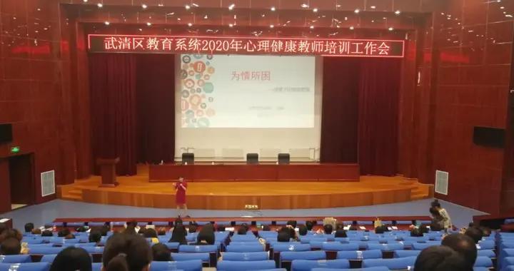 武清区教育系统召开心理健康教师培训工作会