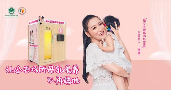 """300台""""晶心关爱母婴室""""带给新生妈妈的""""礼物"""""""
