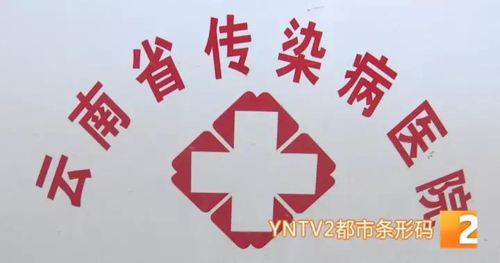 病情稳定!新增的两名确诊患者目前在云南省传染病医院接受治疗