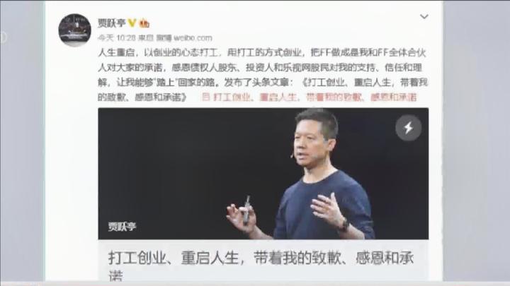 贾跃亭再度发文致歉:称个人破产重组已完成,将补偿乐视网股民