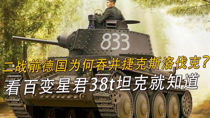 二战前德国为何吞并捷克斯洛伐克?看百变星君38t坦克就知道了
