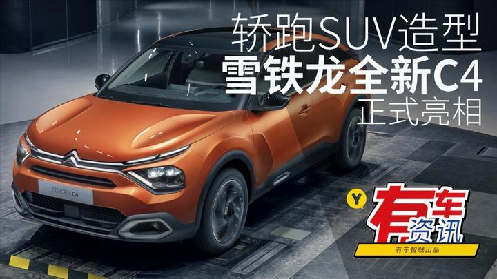 视频:轿跑SUV造型 雪铁龙全新C4正式亮相