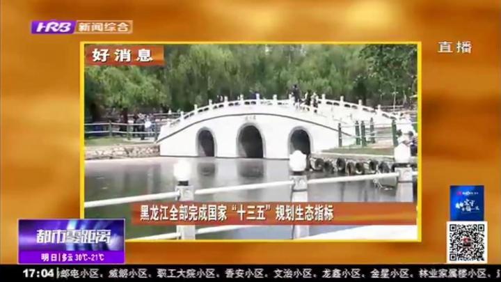 """黑龙江全部完成国家""""十三五""""规划生态指标,部分指标超额完成"""