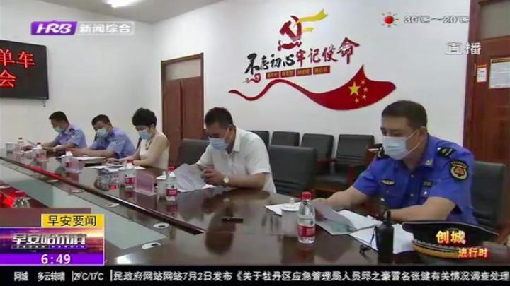 哈尔滨:道里区约谈三家共享单车企业,有效解决单车乱停乱放问题
