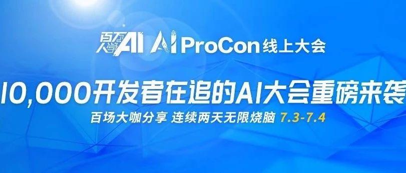 AI ProCon 2020第一天:40+大厂专家共话AI技术应用下一个十年!