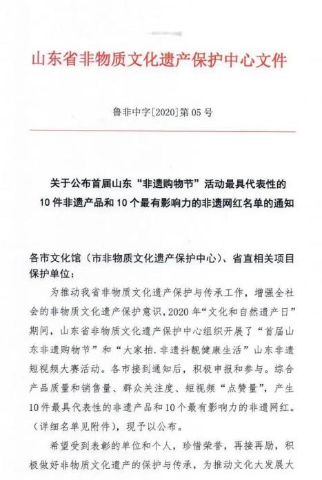 《潍坊风筝》入选山东非遗购物节活动名单