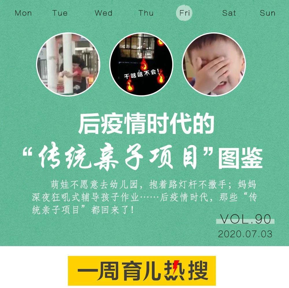 """育儿热搜:后疫情时代的""""传统亲子项目""""图鉴"""