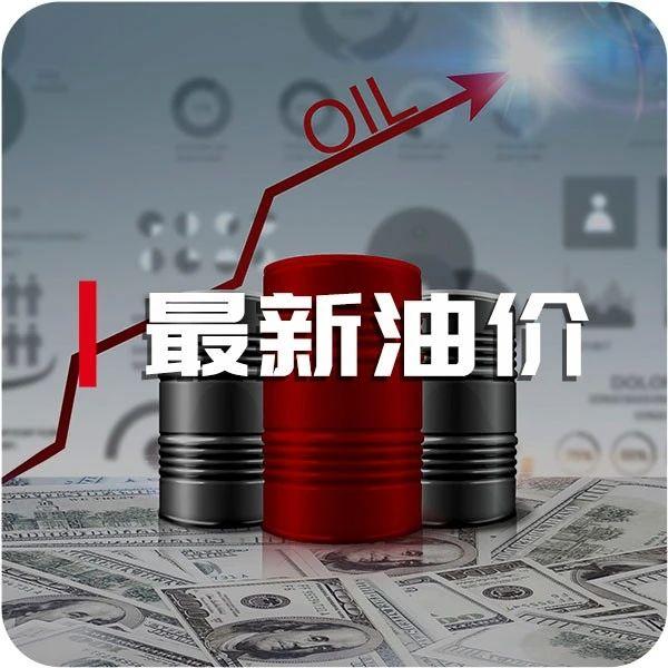 7月新一轮油价变动!
