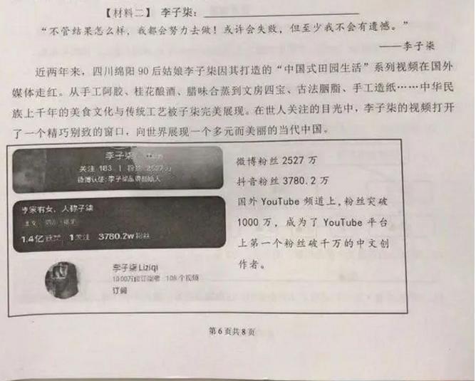 """新京报:李子柒进语文试卷,漠视了孩子的""""无知权"""""""
