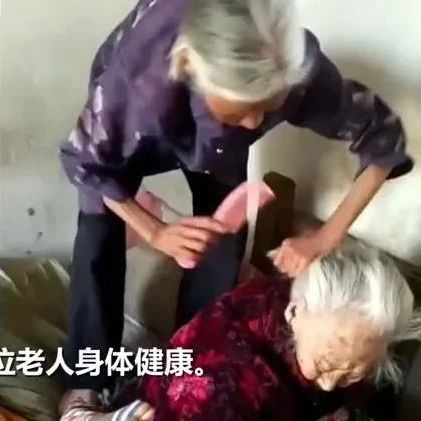 87岁女儿给108岁妈妈梳辫子,网友:暖化了,这才是幸福的样子