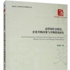 【书讯】高管间社会联结、企业并购决策与并购绩效研究