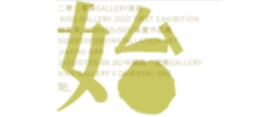 【展讯】SH-始——让上海,从興开[始]