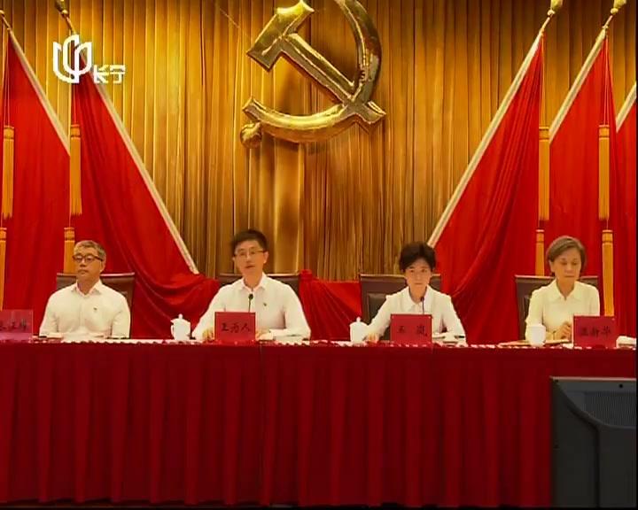 长宁区召开纪念中国共产党成立99周年大会