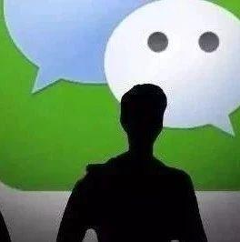 2020年多名公务员因微信办公被处分!基层民警特别注意!
