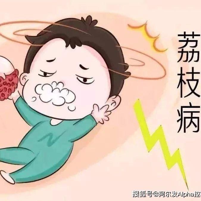 """【995提醒】""""孩子吃荔枝致死""""真相,吃不对能致命!这3种食物千万别乱吃!幸好看到了"""