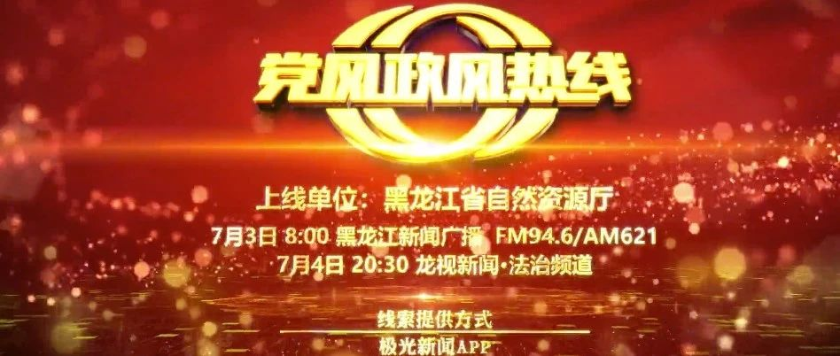 《党风政风热线》第三季华彩启幕 省自然资源厅现场、云端解答受众问题!