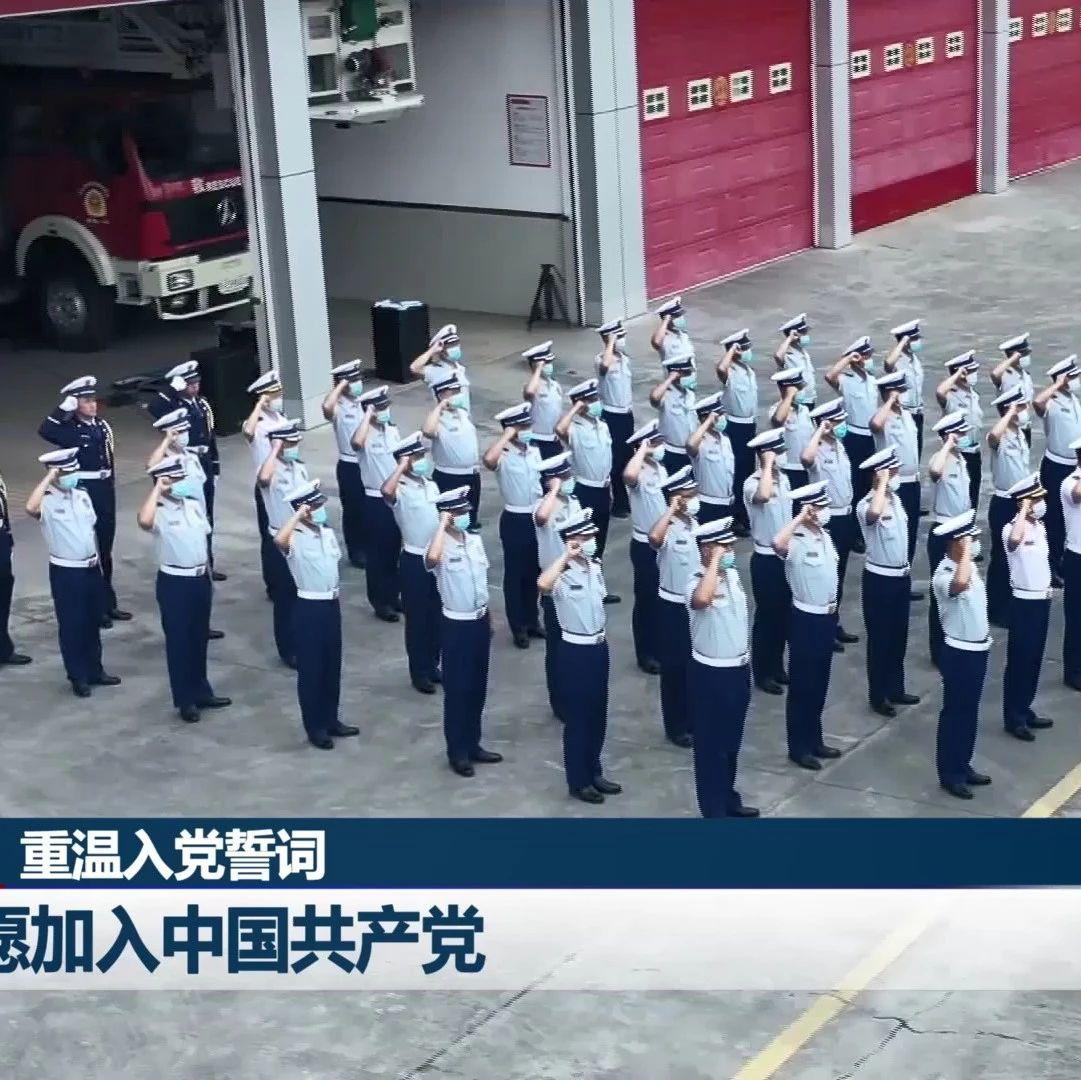 湖北消防开展系列活动纪念建党99周年丨荆楚消防