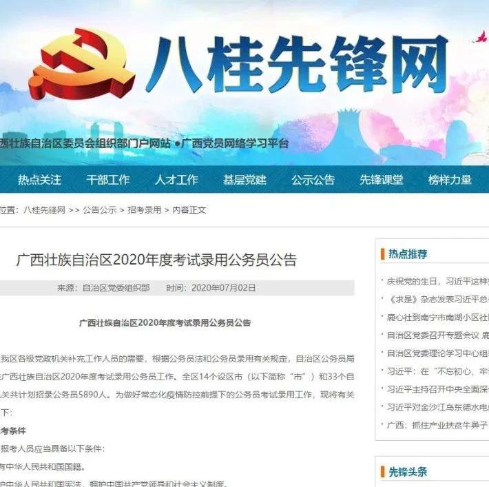 计划招录5890人!2020年广西公务员考试公告发布(附职位表)