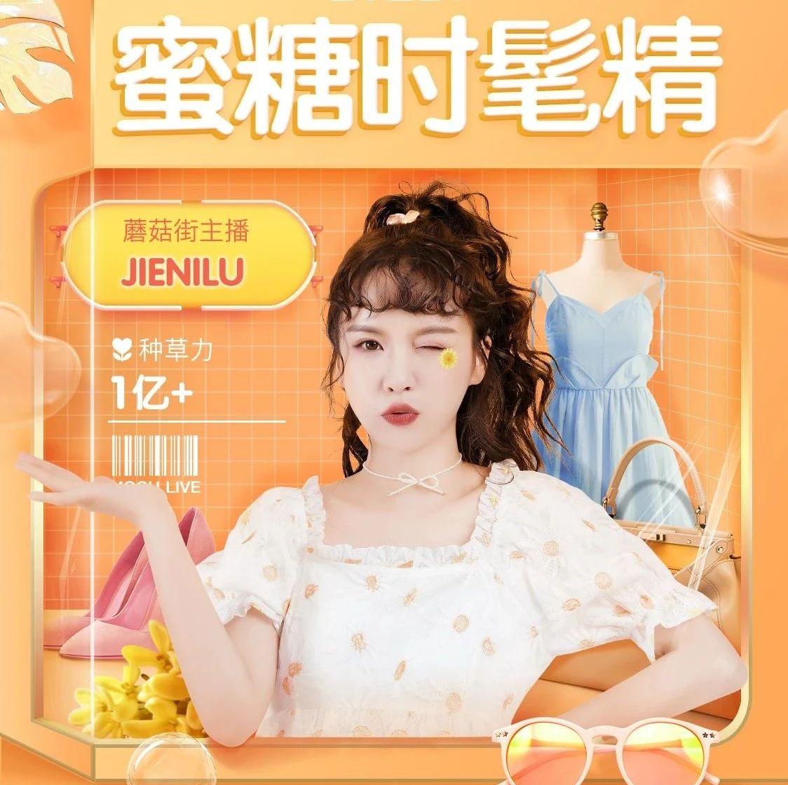 衣服配饰到护肤品送不停,蜜糖时髦精【JIENILU】来袭!