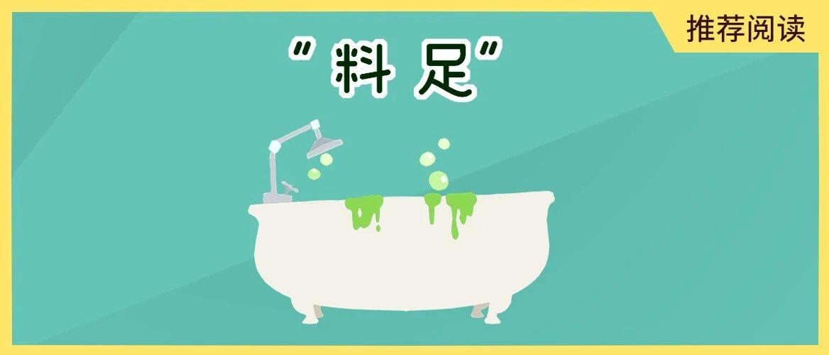 """夏季驱蚊防痱,洗澡水用料十足,妈妈千万要注意,以防好心办""""坏事"""""""