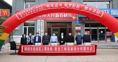 助力黑龙江大学生退役军人,粉笔教育赠书400余套
